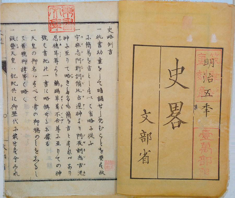 東書文庫|所蔵資料の概要 国定以前の教科書(明治初年~36年)